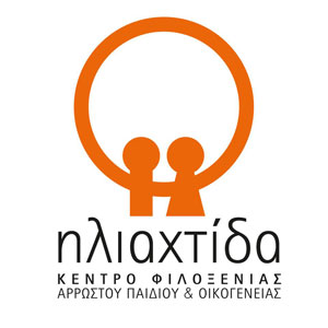 ΗΛΙΑΧΤΙΔΑ ΚΕΝΤΡΟ ΦΙΛΟΞΕΝΙΑΣ