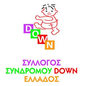 ΣΥΛΛΟΓΟΣ ΣΥΝΔΡΟΜΟΥ DOWN